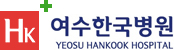 HK 여수한국병원 YEOSU HANKOOK HOSPITAL